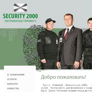 Security 2000, г.Москва